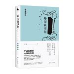 走向经典丛书:《外国故事集》(本书是70后作家李浩的自选集,包括八则中短篇小说)