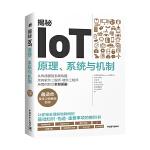 揭秘IoT:原理、系统与机制