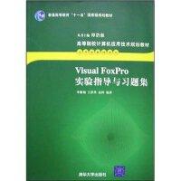 Visual FoxPro实验指导与习题集――高等院校计算机应用技术规划教材