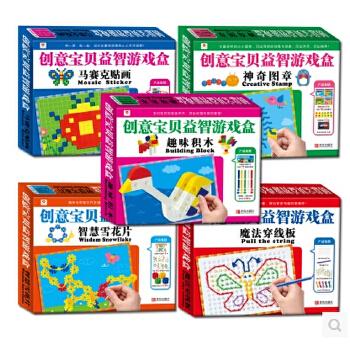 小红花创意宝贝益智游戏盒全5套神奇图章趣味积木玩具等 全新正版