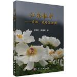 江南牡丹――资源、栽培及应用 胡永红,韩继刚 9787030420664 科学出版社