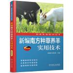 新编南方种草养羊实用技术