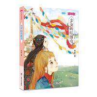 少女红书系/少女的红围巾