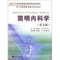 简明内科学(英文版面向21世纪高等医药院校精品课程教材)