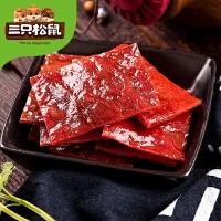 【三只松鼠_猪肉脯自然片150g】休闲食品靖江风味猪肉干
