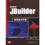 JBuilder实用技术手册 9787505386570 Borland公司著 电子工业出版社