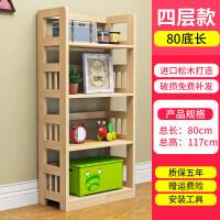 实木书架置物架落地简约现代简易组合创意多层学生小书柜书架