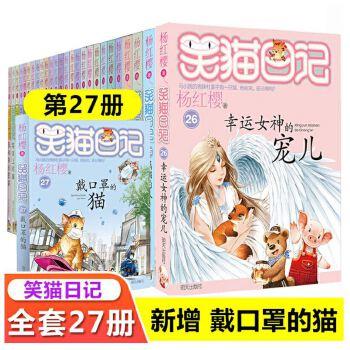 笑猫日记24册套装  杨红樱系列校园小说书小学生课外阅读