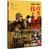 改变历史的伟大战役 中国画报出版社