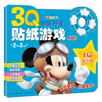 3Q潜能开发贴纸游戏(提高版)――(2~3岁)米奇妙妙屋
