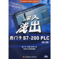 【二手书旧书95成新】深入浅出:西门子S7-200PLC(第3版)(附光盘),西门子(中国)有限公司自动化驱动集团著,