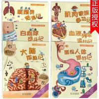 会讲故事的人体科普书(全6册)中国版的 神奇校车 面包人体旅行记 儿童书籍 3-6-9岁幼儿百科全书