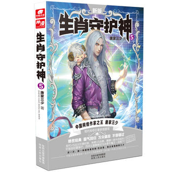 生肖守护神5新版 9787224114102 唐家三少 全新正版图书