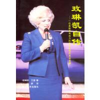玫琳凯自传:一位美国有活力的商业女性的成功故事 9787213017278 [美]艾施,马群 浙江人民出版社