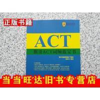 【二手9成新】猴哥ACT词频蓝宝书啄木鸟教育啄木鸟教育