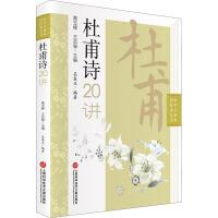 杜甫诗20讲 上海科学技术文献出版社