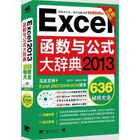 Excel 2013函数与公式大辞典(高效能人士人手必备的公式与函数辞典,经典畅销书全新升级,总销量突破10万册!拿来