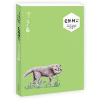 动物小说精品少年读本-老狼柯克
