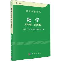 数学 它的内容,方法和意义 第1卷 科学出版社