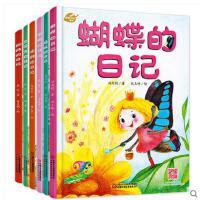 全套6册 我的日记系列 放屁虫的日记 蝴蝶的日记 3-9岁儿童文学绘本故事图书 趣味幽默科普阅读动物书籍 童话漫画宋词