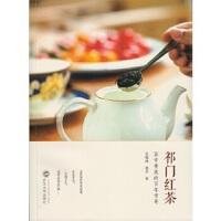 【二手旧书9成新】祁门红茶:茶中贵族的百年传奇 吴锡端、杨芳著 9787307159129 武汉大学出版社