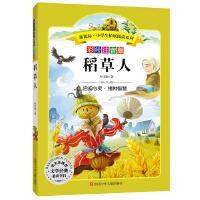 稻草人:(教育部推荐中小学必读)语文新课标 快乐读书吧 三年级