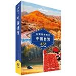 LP中国自驾 孤独星球Lonely Planet旅行指南系列-中国自驾[精装大本]