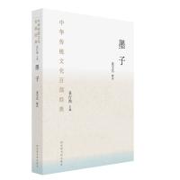 中华传统文化百部经典・墨子(精装)