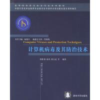 计算机病毒及其防治技术――高等院校信息安全专业系列教材