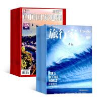 中国国家地理(9折)加旅行家组合 2019年10月起订 地理旅游 区域地理 地理百科 旅游指南 旅游百科 地理科普期刊杂志