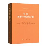牛津政治行为研究手册(上、下册)