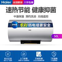 海尔(Haier)电热水器 50升L电热水器小型家用淋浴无线遥控 恒温速热安全防电墙储水式电热水器50升