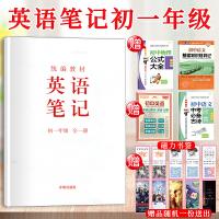 新版2020版初中初一学习笔记全一册七年级英语笔记统编版开明出版社学科笔记