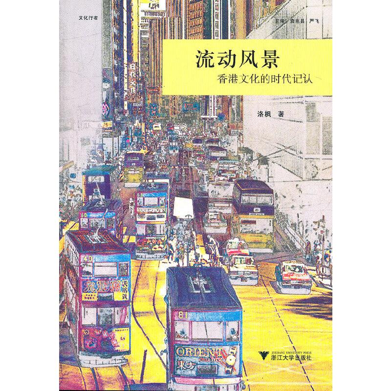 流动风景:香港文化的时代记认