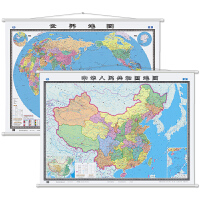 中国地图 世界地图(双全开1.5m*1.1m 精装套装2册 覆膜 穿杆 筒装)