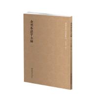 国学基本典籍丛刊:金刻本庄子全解