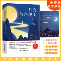 月亮与六便士(此译本狂销数百万册,名家全译豪华典藏本!)