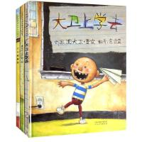 大卫不可以系列绘本三册大卫惹麻烦全3册启发大卫上学去(精) 婴儿宝宝少儿幼儿童图书 0-3-5-7-10岁绘本故事书籍读物 亲子阅读绘本