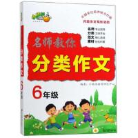 名师教你分类作文(6年级) 小桔豆读写研究中心 9787558048722 江苏凤凰美术出版社新华书店正版图书