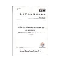 GB 18176-2016 轻便摩托车污染物排放限值及测量方法(中国第四阶段)