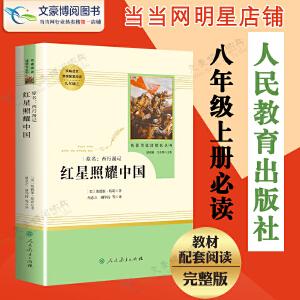 红星照耀中国 人民教育出版社八年级上册语文教材阅读 温儒敏主编原著无删减完整版 认准:人民教育出版社