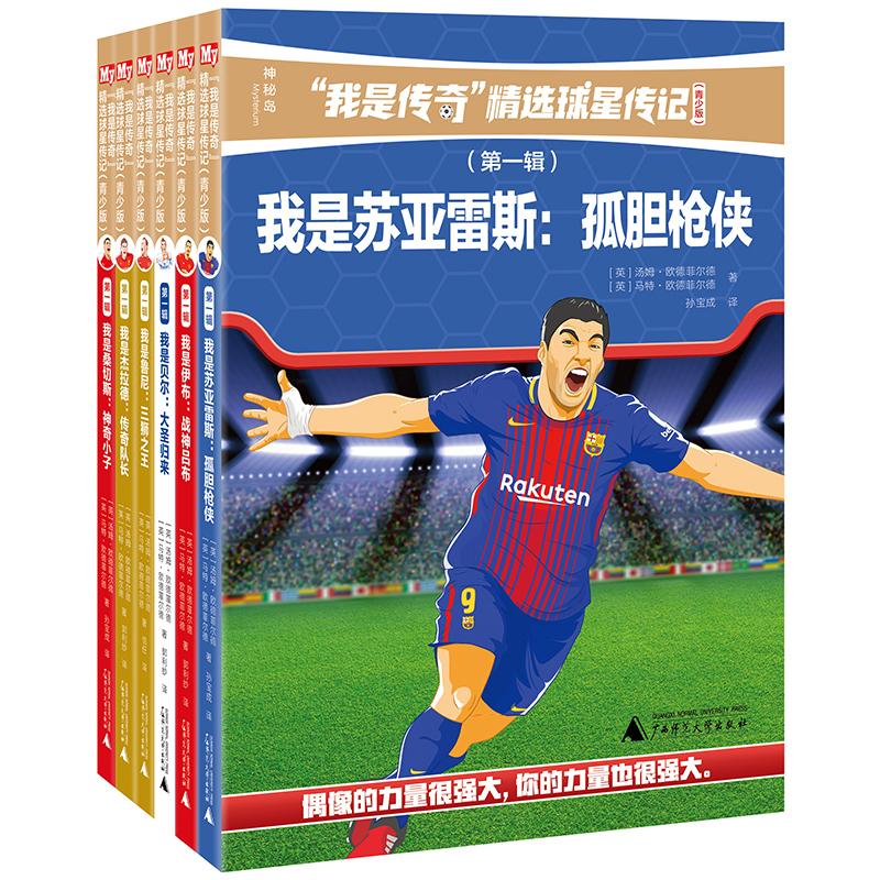 全6册 我是传奇精选球星传记青少版 苏亚雷斯+伊布+杰拉德+桑切斯+鲁尼+贝尔 西甲英超巴萨曼联 世界足球成长记录一球成名书籍