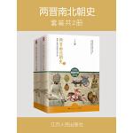 两晋南北朝史:全2册(电子书)
