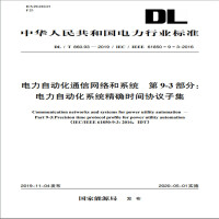 DL/T 860.93―2019 �力自�踊�通信�W�j和系�y 第9-3部分:�力自�踊�系�y精�_�r�g�f�h子集
