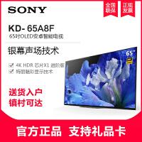索尼(SONY) KD-65A8F 65英寸 OLED 4K超高清智能液晶电视