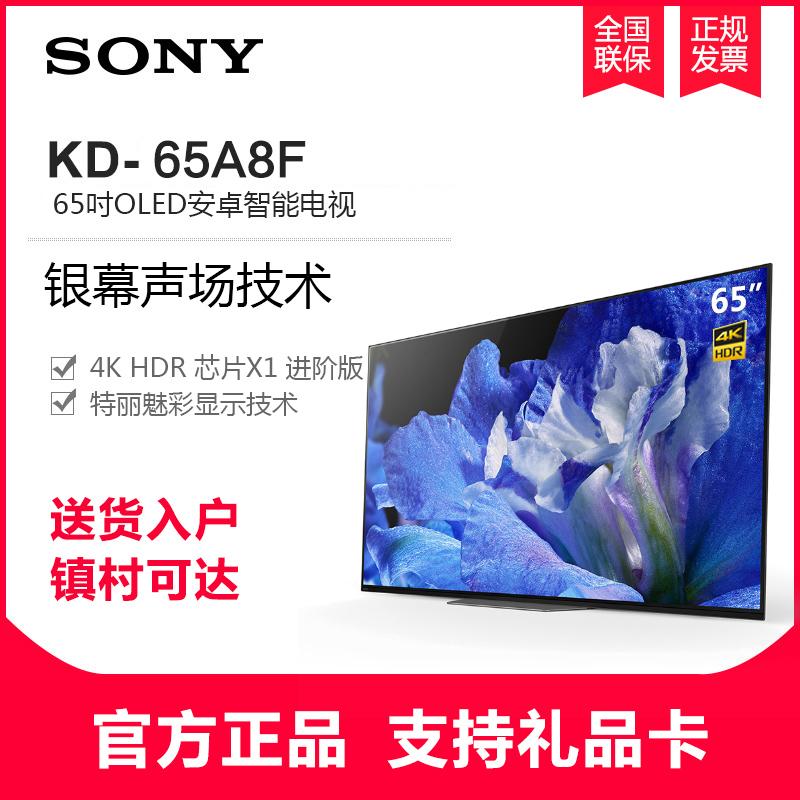 索尼(SONY) KD-65A8F 65英寸 OLED 4K超高清智能液晶电视 索尼产地上海,买索尼请认准上海源头发货!