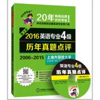 冲击波英语 2016英语专业4级历年真题点评(附光盘) 9787561191422