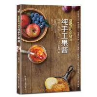 【旧书二手书85成新】蓝带甜点师的纯手工果酱 于美瑞 河南科学技术出版社