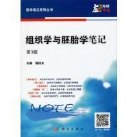 【二手旧书8成新】医学笔记丛书:组织学与胚胎学笔记(第版) 9787030400338