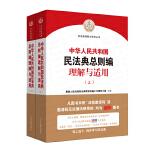 中华人民共和国民法典总则编理解与适用(上下)